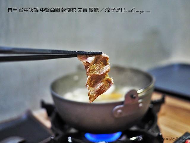 首禾 台中火鍋 中醫商圈 乾燥花 文青 餐廳 27