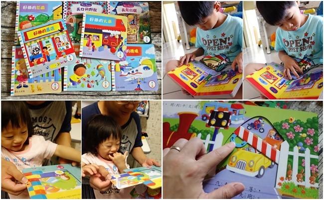 邊念邊讀還可以玩的書!上人文化.推拉轉系列操作書~動手玩就像進入畫面中一樣生動有趣