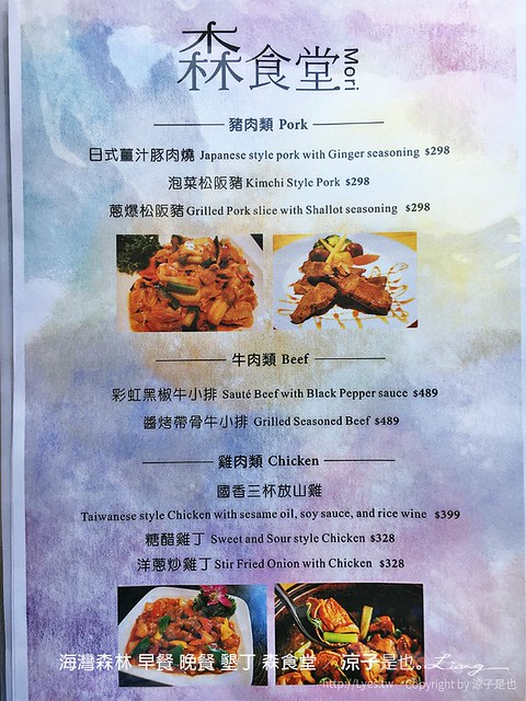 海灣森林 早餐 晚餐 墾丁 森食堂 34
