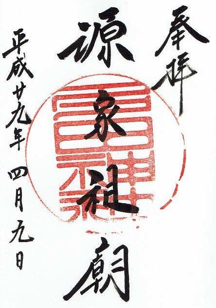 多田神社 御朱印
