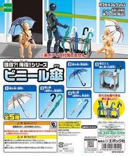 【完整官圖、販售資訊更新】EPOCH 誰得?!俺得!!系列【塑膠傘】玩具也是要撐傘的啊?!シリーズ ビニール傘
