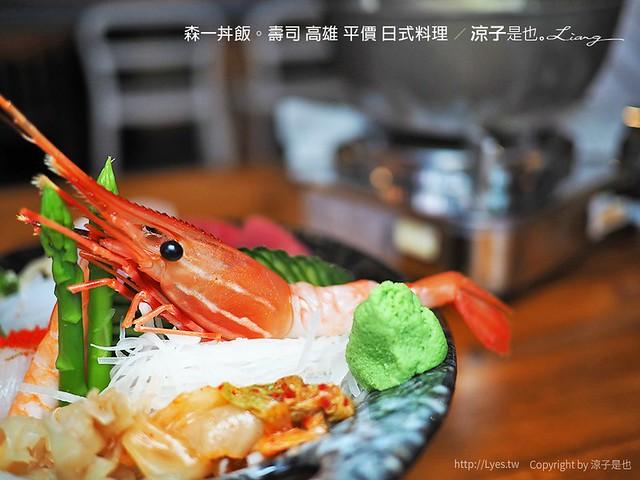 森一丼飯。壽司 高雄 平價 日式料理 20