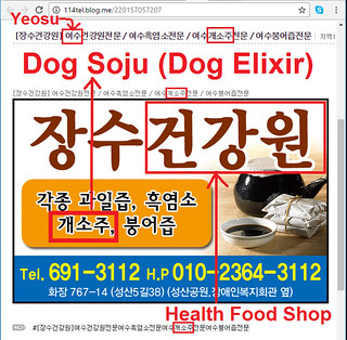 Health Food Shop in Yeosu 041917