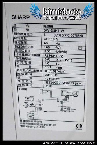 SHARP除濕機DWD8HT (10)