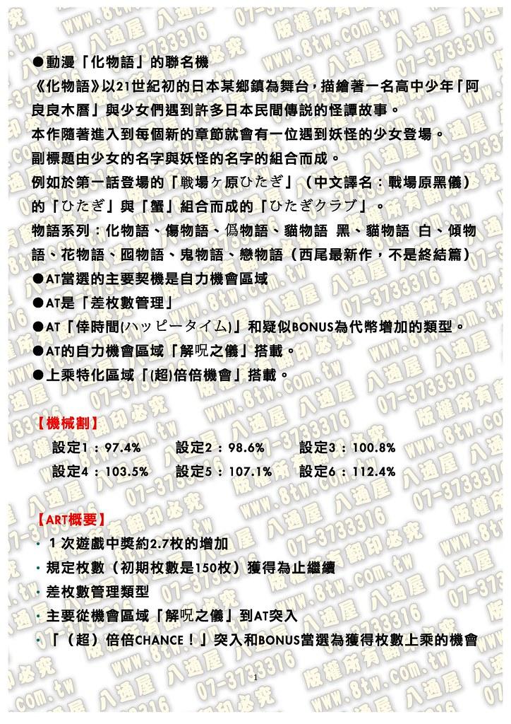 S0166化物語 中文版攻略_Page_02