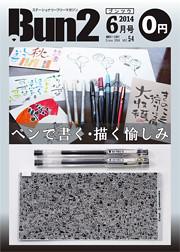 6月1日(日)配布 Bun2連載「違いがわかる男の文具講座」掲載!