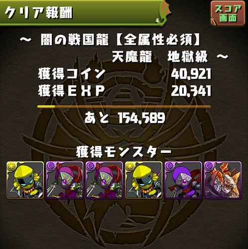 vs_nobunaga_result_140610