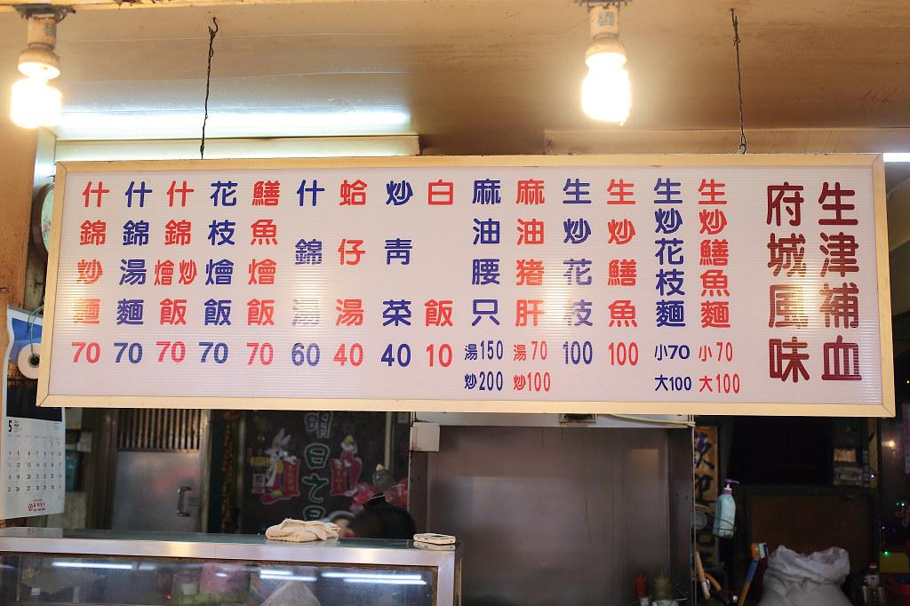 20140514萬華-安平鱔魚麵 (4)