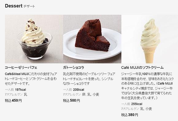 無印冰淇淋