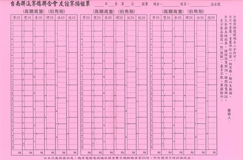 台灣賽鴿用簽賭單。(來源:PETA U.S.)
