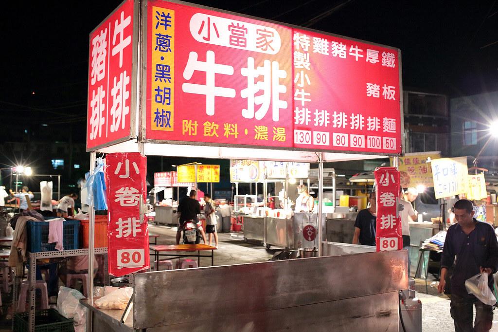20140708西港-小當家牛排 (1)