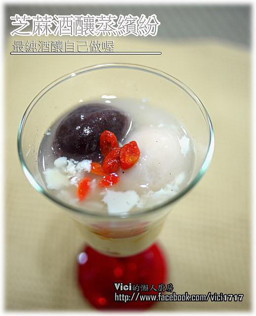 0704芝蔴酒釀蒸繽紛025-1