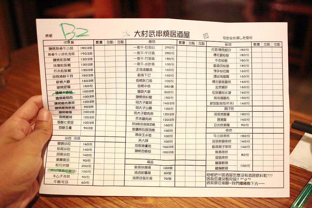 20140715萬華-大村武居酒屋 (9)