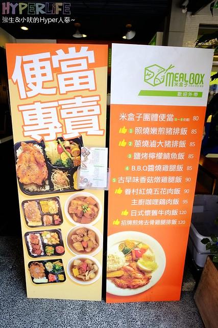 米盒子 (2)