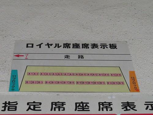 佐賀競馬場のロイヤル席の座席表