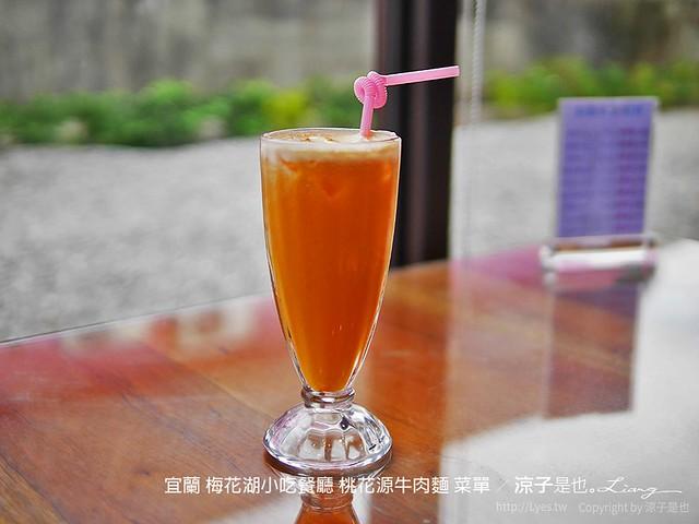 宜蘭 梅花湖小吃餐廳 桃花源牛肉麵 菜單 11