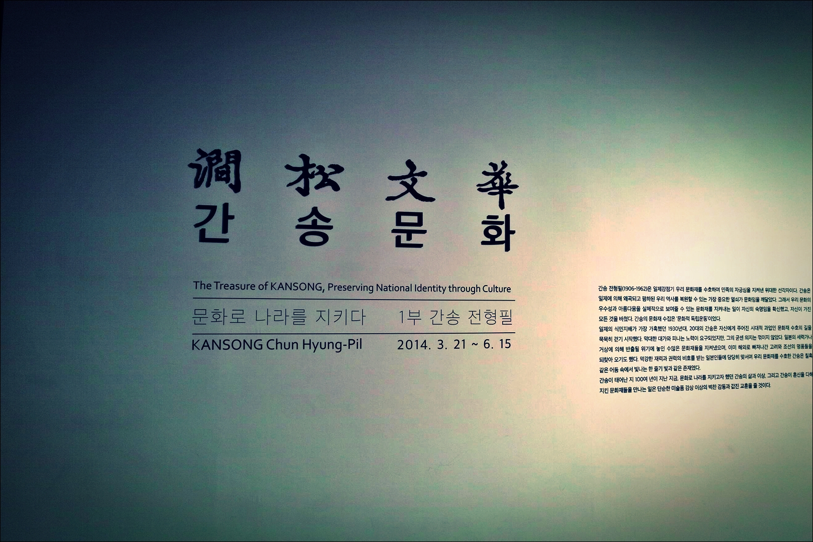 소개-'간송문화전'