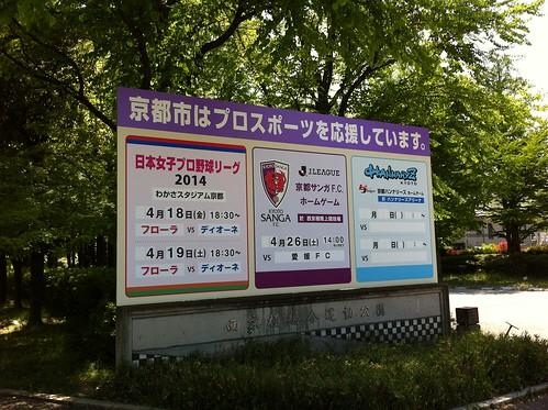 2014/04 京都サンガ・ハンナリーズ・女子プロ野球の日程告知看板