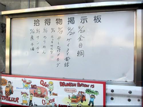 Photo:2013-04-22_築地記録帳_場内:うなぎ 米花 後出ししないでよw-06 By:logtaka