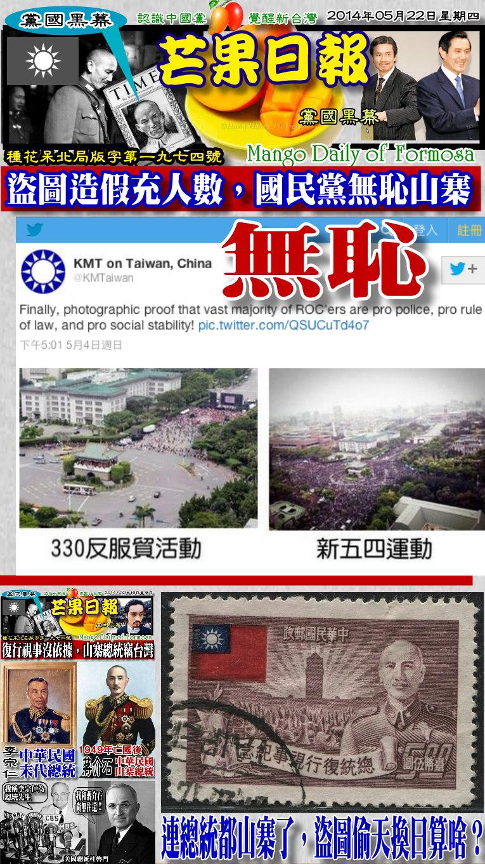 140522芒果日報--黨國黑幕--盜圖造假充人數,國民黨無恥山寨