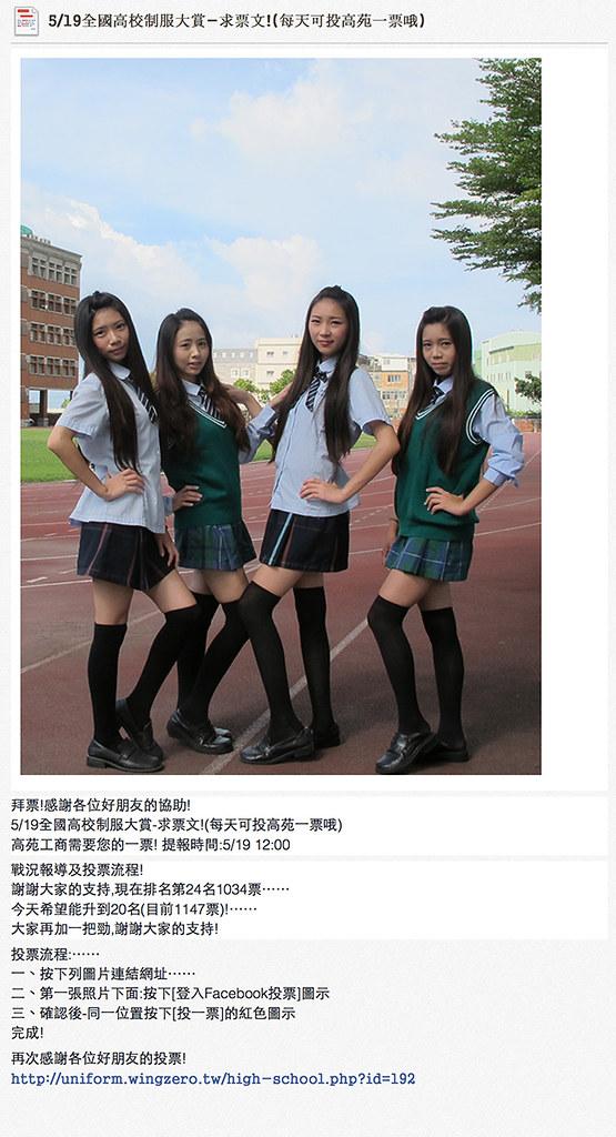 高苑工商宣傳高校制服大賞