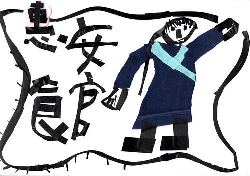 20140716-zozo畫城南舊事