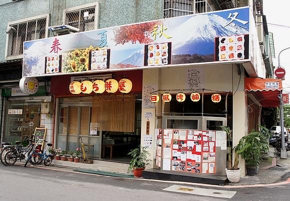 日式烤麻糬甘味處01
