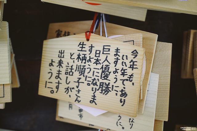 生田神社 繪馬