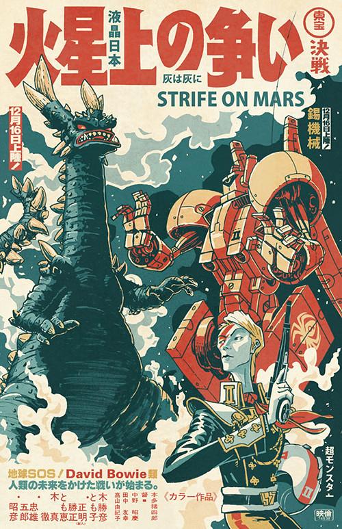 Rory-Phillips---Strife-On-Mars