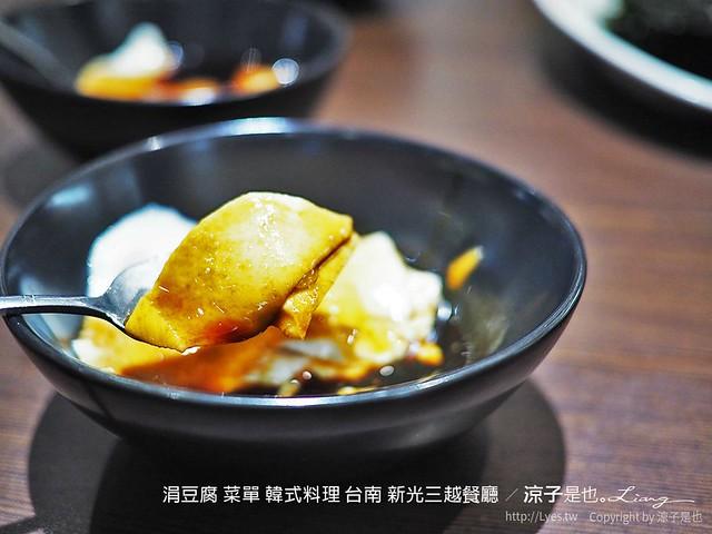 涓豆腐 菜單 韓式料理 台南 新光三越餐廳 24