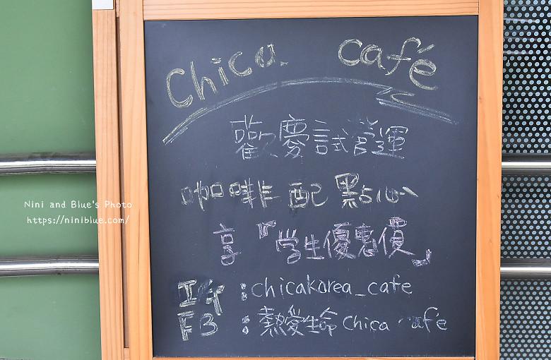 僑光逢甲熱愛生命咖啡Chica cafe05