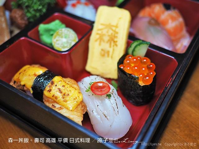 森一丼飯。壽司 高雄 平價 日式料理 26