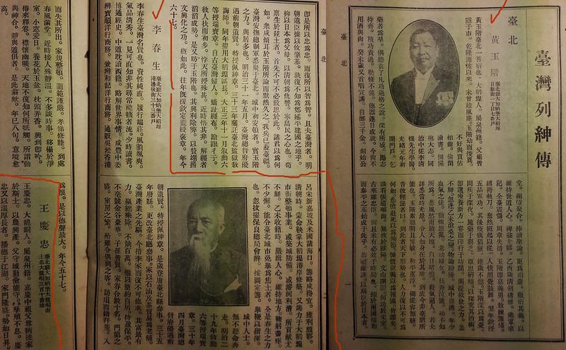 台灣列紳傳台北選 (9)