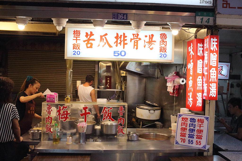 20140419萬華-客家梅干飯 (1)