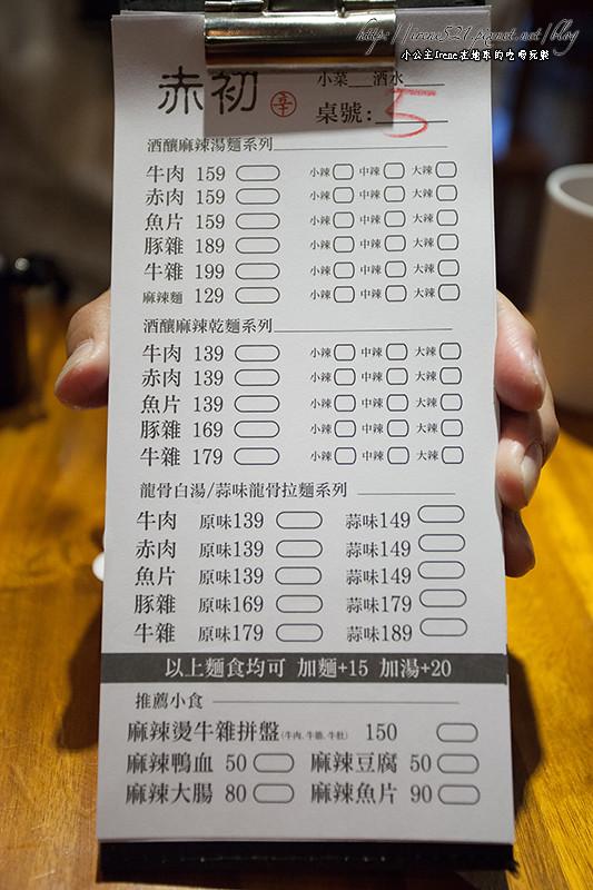 14.04.26-痞客邦聚會+赤初