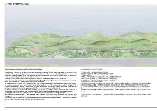 Junya Ishigami 石上純也 + 九典聯合建築師事務所 - 金門港水頭客運中心國際競圖設計提案