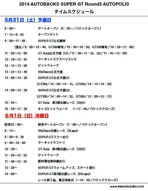 2014SGT第3戦オートポリス(タイムスケジュール)