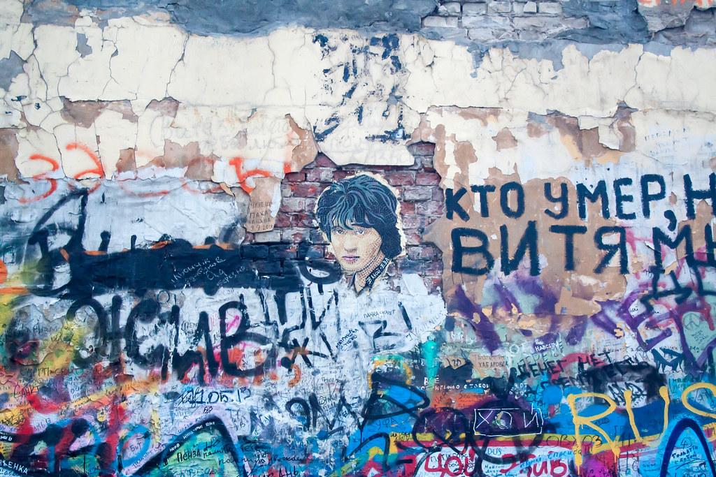 Москва. Центр. Портрет Виктора Цоя на стене Цоя на Арбате