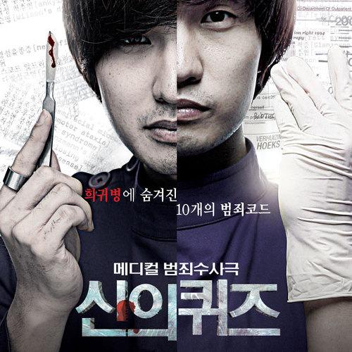 《神的測驗》OST