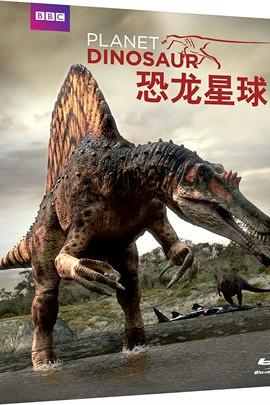 [BBC]恐龙星球/全集Planet Dinosaur1迅雷下载