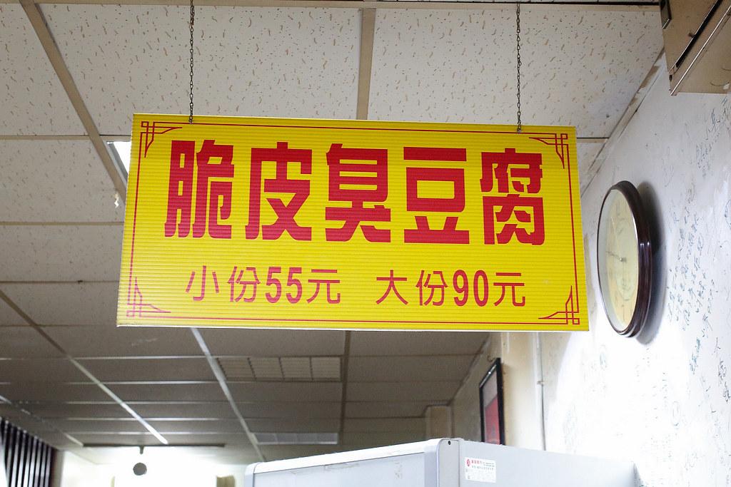 20140624-1大同-宋上好臭豆腐 (4)