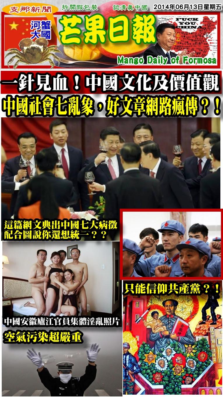 140613芒果日報--支那新聞--中國社會七亂象,好文章網路瘋傳