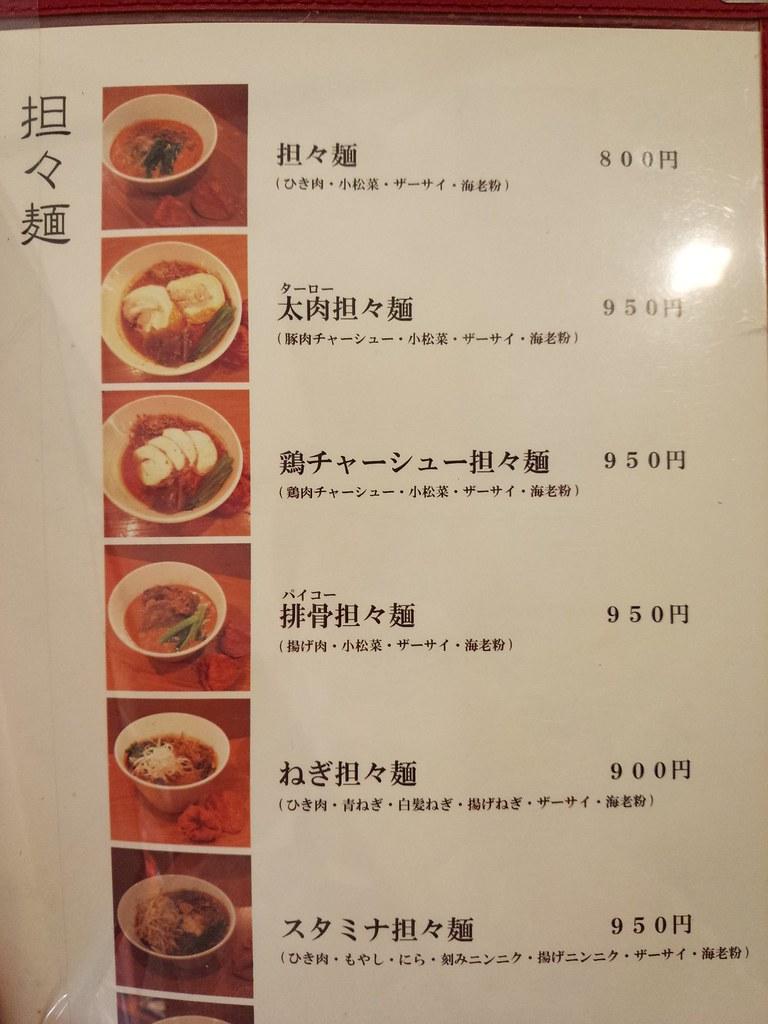 中野の担々麺屋「ほおずき」のメニュー