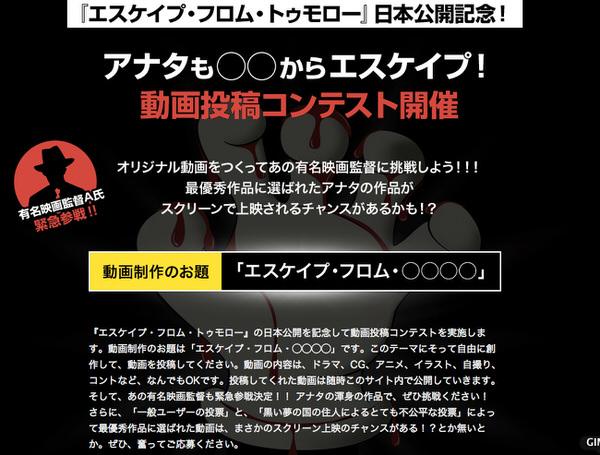 escapefromtomorrow.jp