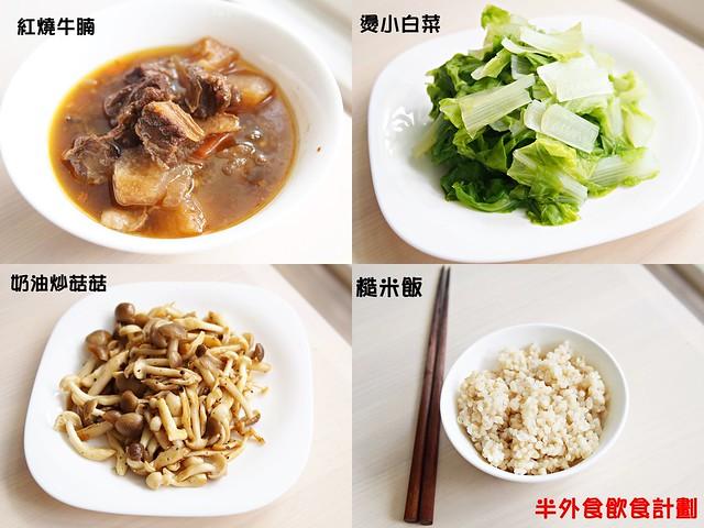 day005-午餐合成