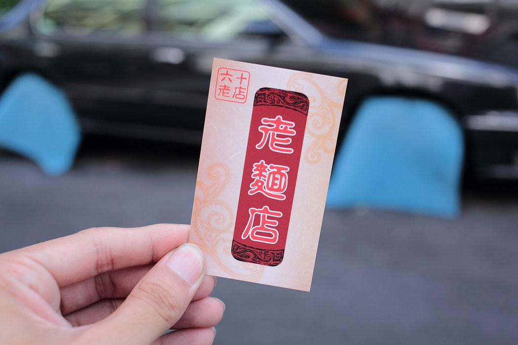 20140719-1大同-老麵店 (13)