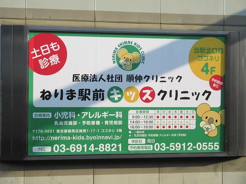 ねりま駅前キッズクリニック(練馬)