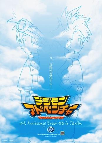 140804(1) - 慶祝『數碼寶貝』15週年紀念、17歲初代主角「八神太一」正宗動畫續集將在2015年公開!