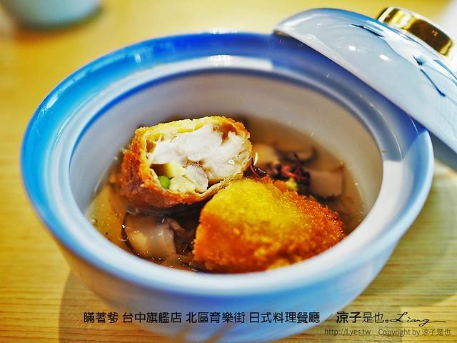 瞞著爹 台中旗艦店 北區育樂街 日式料理餐廳 34