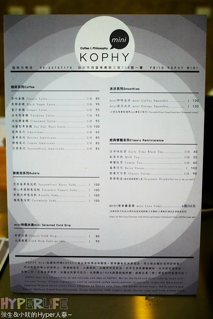 KOPHY mini (3)